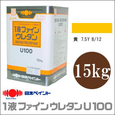 【エントリーでポイント10倍】 【送料無料】 ニッペ 1液ファインウレタンU100 JIS Z 9103 安全色 黄 27-80V [15kg] 日本ペイント 平成30年4月20日改正版