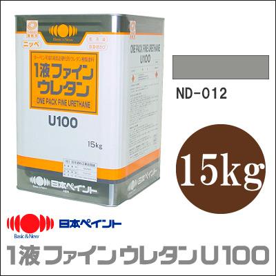 【エントリーでポイント10倍】 【送料無料】 ニッペ 1液ファインウレタンU100 ND-012 [15kg] 日本ペイント 淡彩色 ND色