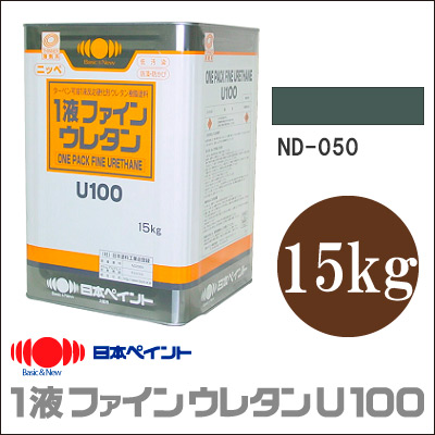 【エントリーでポイント10倍】 【送料無料】 ニッペ 1液ファインウレタンU100 ND-050 [15kg] 日本ペイント 中彩色 ND色