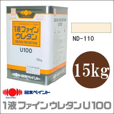 【エントリーでポイント10倍】 【送料無料】 ニッペ 1液ファインウレタンU100 ND-110 [15kg] 日本ペイント 淡彩色 ND色