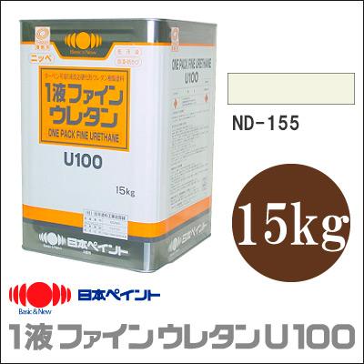 【エントリーでポイント10倍】 【送料無料】 ニッペ 1液ファインウレタンU100 ND-155 [15kg] 日本ペイント 淡彩色 ND色