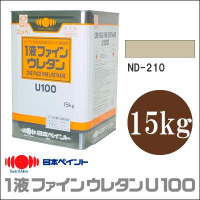 【エントリーでポイント10倍】 【送料無料】 ニッペ 1液ファインウレタンU100 ND-210 [15kg] 日本ペイント 淡彩色 ND色