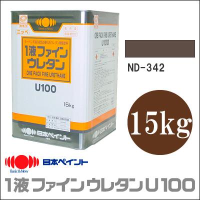 【エントリーでポイント10倍】 【送料無料】 ニッペ 1液ファインウレタンU100 ND-342 [15kg] 日本ペイント 中彩色 ND色
