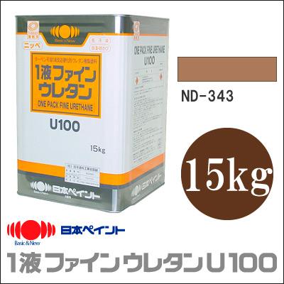 【エントリーでポイント10倍】 【送料無料】 ニッペ 1液ファインウレタンU100 ND-343 [15kg] 日本ペイント 中彩色 ND色