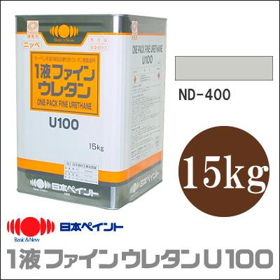 【エントリーでポイント10倍】 【送料無料】 ニッペ 1液ファインウレタンU100 ND-400 [15kg] 日本ペイント 淡彩色 ND色