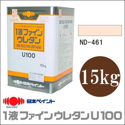 【エントリーでポイント10倍】 【送料無料】 ニッペ 1液ファインウレタンU100 ND-461 [15kg] 日本ペイント 中彩色 メーカー調色 ND色