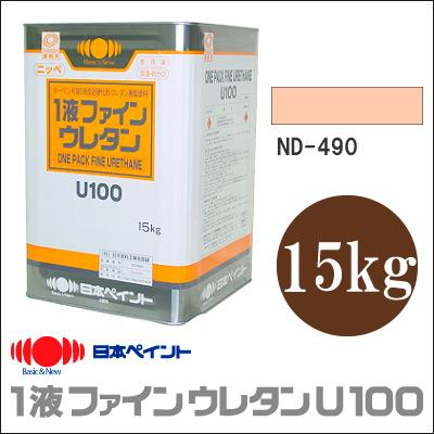 【エントリーでポイント10倍】 【送料無料】 ニッペ 1液ファインウレタンU100 ND-490 [15kg] 日本ペイント 淡彩色 ND色