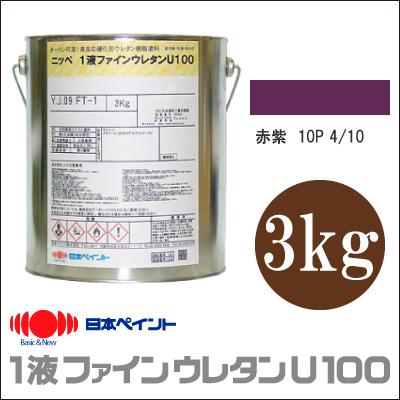 【エントリーでポイント10倍】 ニッペ 1液ファインウレタンU100 JIS Z 9103 安全色 赤紫 89-40T [3kg] 日本ペイント 平成30年4月20日改正版