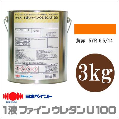 【エントリーでポイント10倍】 【送料無料】 ニッペ 1液ファインウレタンU100 JIS Z 9103 安全色 黄赤 15-65X [3kg] 日本ペイント 平成30年4月20日改正版