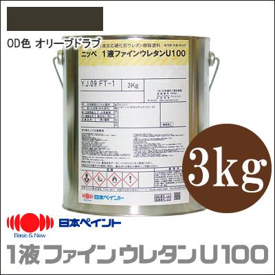 【エントリーでポイント10倍】 ニッペ 1液ファインウレタンU100 OD色 [オリーブドラブ・オリーブグリーン] 3分つや有り [3kg] 日本ペイント [SS]