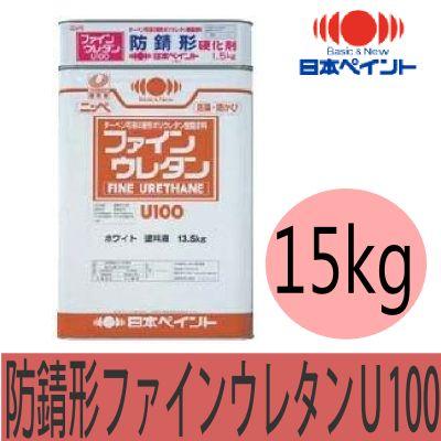【エントリーでポイント10倍】 【送料無料】 防錆形ファインウレタンU100 (ND-011)つや有 [15kgセット] 日本ペイント [SS]