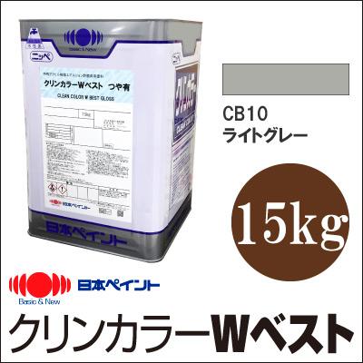 【エントリーでポイント10倍】 【送料無料】 ニッペ クリンカラーWベスト つや有り CB10 ライトグレー [15kg] 日本ペイント