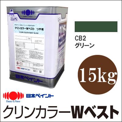 【エントリーでポイント10倍】 【送料無料】 ニッペ クリンカラーWベスト つや有り CB2 グリーン [15kg] 日本ペイント