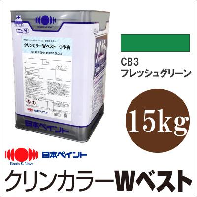 【エントリーでポイント10倍】 【送料無料】 ニッペ クリンカラーWベスト つや有り CB3 フレッシュグリーン [15kg] 日本ペイント