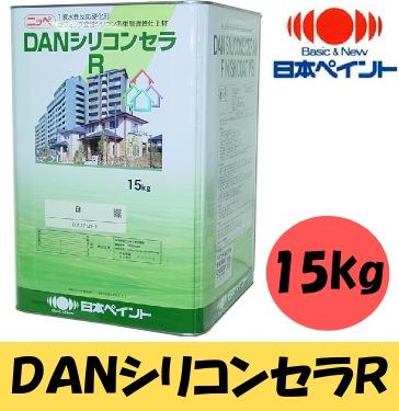 【エントリーでポイント10倍】 【送料無料】 ニッペ DANシリコンセラR ND色 淡彩 全48色 [15kg] 日本ペイント [SS]
