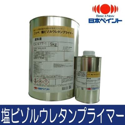 【エントリーでポイント10倍】 ニッペ 塩ビゾルウレタンプライマー [5.5kgセット] 日本ペイント [SS]
