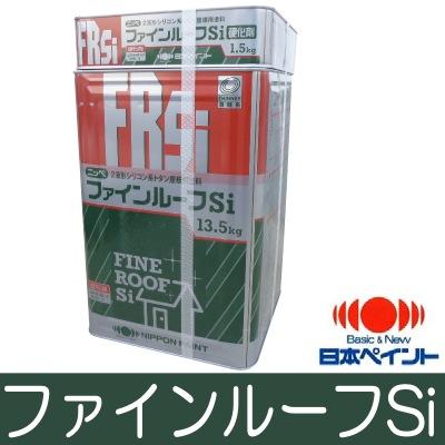 【エントリーでポイント10倍】 【送料無料】 ニッペ ファインルーフSi [15kgセット] 日本ペイント [SS]