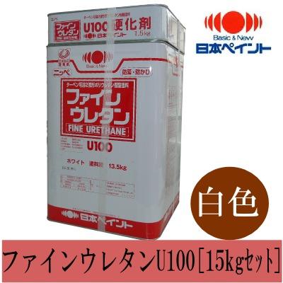 【送料無料】 ニッペ ファインウレタンU100 ホワイト(ND-101) [15kgセット] 日本ペイント