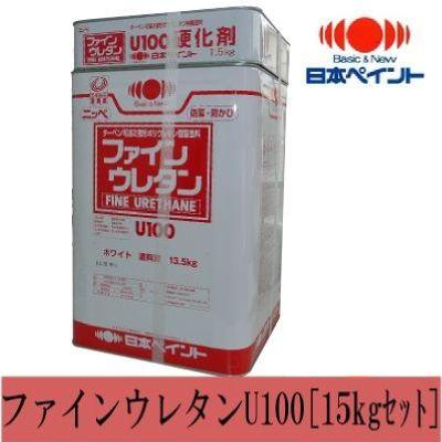 【エントリーでポイント10倍】 【送料無料】 ニッペ ファインウレタンU100 23-255(チョコ) [15kgセット] 日本ペイント [SS]
