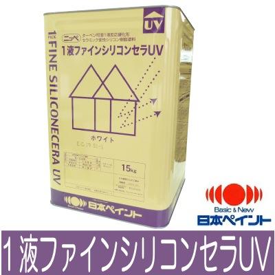 【エントリーでポイント10倍】 【送料無料】 ニッペ 1液ファインシリコンセラUV ホワイト(ND-101) [15kg] 日本ペイント [SS]