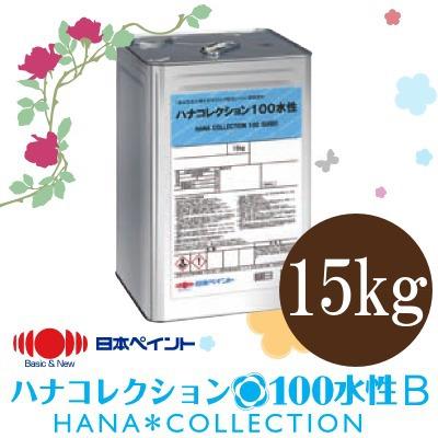 【送料無料】 ハナコレクション100水性 B [15kg] HANAカラー43色 日本ペイント・コンクリート面・モルタル面・サイディングボード・外壁・水性塗料 ※色の選択が2つに分かれています
