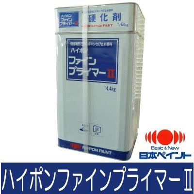 【エントリーでポイント10倍】 【送料無料】 ニッペ ハイポンファインプライマー2 [16kgセット] 日本ペイント [SS]