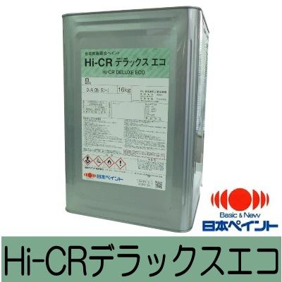 【エントリーでポイント10倍】 【送料無料】 ニッペ Hi-CRデラックスエコ タフレッド [16kg] 日本ペイント [SS]