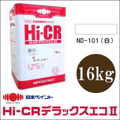 【エントリーでポイント10倍】 【送料無料】 ニッペ Hi-CRデラックスエコ2 ND-101 [16kg] ND色 日本ペイント