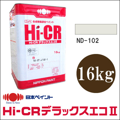 【エントリーでポイント10倍】 【送料無料】 ニッペ Hi-CRデラックスエコ2 ND-102 [16kg] ND色 日本ペイント
