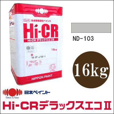 【エントリーでポイント10倍】 【送料無料】 ニッペ Hi-CRデラックスエコ2 ND-103 [16kg] ND色 日本ペイント