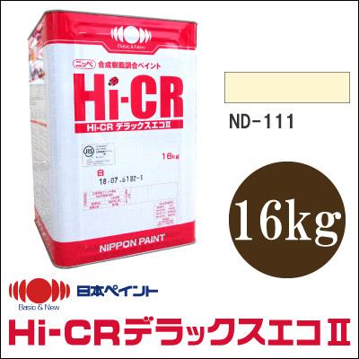 【エントリーでポイント10倍】 【送料無料】 ニッペ Hi-CRデラックスエコ2 ND-111 [16kg] ND色 日本ペイント