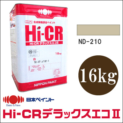 【エントリーでポイント10倍】 【送料無料】 ニッペ Hi-CRデラックスエコ2 ND-210 [16kg] ND色 日本ペイント