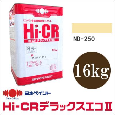 【エントリーでポイント10倍】 【送料無料】 ニッペ Hi-CRデラックスエコ2 ND-250 [16kg] ND色 日本ペイント