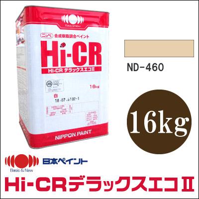 【エントリーでポイント10倍】 【送料無料】 ニッペ Hi-CRデラックスエコ2 ND-460 [16kg] ND色 日本ペイント