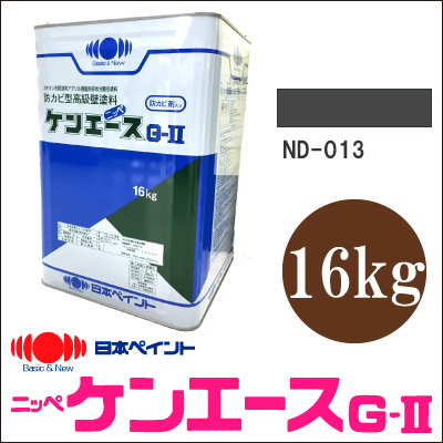 【エントリーでポイント10倍】 【送料無料】 ニッペ ケンエースG-2 ND-013 [16kg] 日本ペイント 中彩色 メーカー調色 つや消しND色