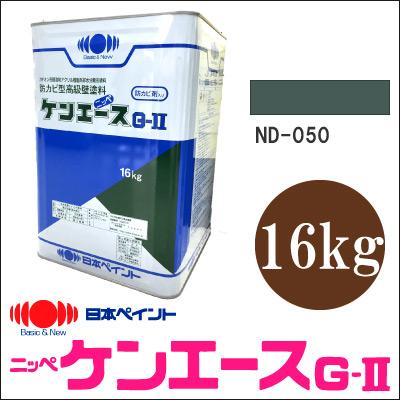 【エントリーでポイント10倍】 【送料無料】 ニッペ ケンエースG-2 ND-050 [16kg] 日本ペイント 中彩色 メーカー調色 つや消しND色