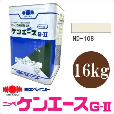 【エントリーでポイント10倍】 【送料無料】 ニッペ ケンエースG-2 ND-108 [16kg] 日本ペイント 淡彩色 つや消しND色