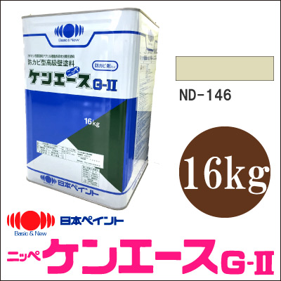 【エントリーでポイント10倍】 【送料無料】 ニッペ ケンエースG-2 ND-146 [16kg] 日本ペイント 淡彩色 つや消しND色