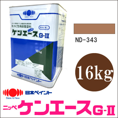 【エントリーでポイント10倍】 【送料無料】 ニッペ ケンエースG-2 ND-343 [16kg] 日本ペイント 中彩色 メーカー調色 つや消しND色