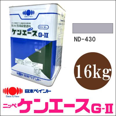 【エントリーでポイント10倍】 【送料無料】 ニッペ ケンエースG-2 ND-430 [16kg] 日本ペイント 淡彩色 つや消しND色