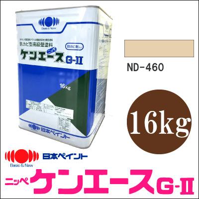 【エントリーでポイント10倍】 【送料無料】 ニッペ ケンエースG-2 ND-460 [16kg] 日本ペイント 淡彩色 つや消しND色