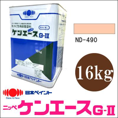 【エントリーでポイント10倍】 【送料無料】 ニッペ ケンエースG-2 ND-490 [16kg] 日本ペイント 淡彩色 つや消しND色