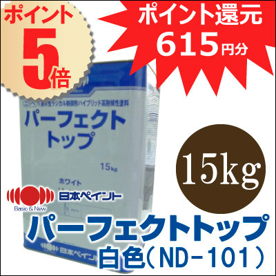 【エントリーでポイント10倍】 【送料無料】 ニッペ パーフェクトトップ 白色(ND-101) [15kg] 日本ペイント [SS]