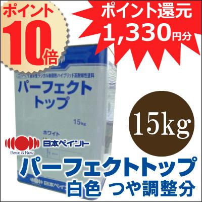 【エントリーでポイント10倍】 【送料無料】 ニッペ パーフェクトトップ 白色(ND-101) つや調整分 [15kg] 日本ペイント