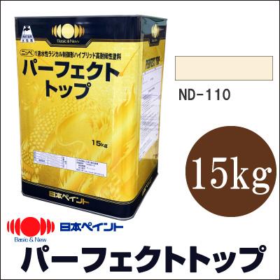 【エントリーでポイント10倍】 【送料無料】 ニッペ パーフェクトトップ ND-110 [15kg] ND色 日本ペイント