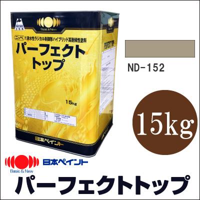 【エントリーでポイント10倍】 【送料無料】 ニッペ パーフェクトトップ ND-152 [15kg] ND色 日本ペイント