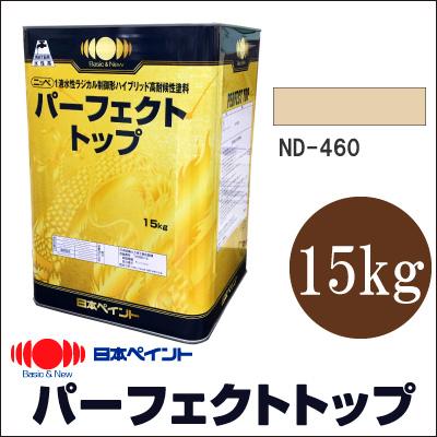 【エントリーでポイント10倍】 【送料無料】 ニッペ パーフェクトトップ ND-460 [15kg] ND色 日本ペイント