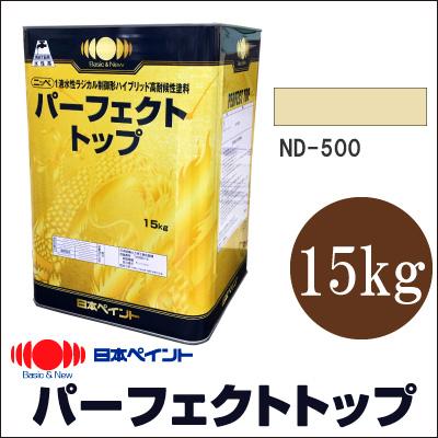 【エントリーでポイント10倍】 【送料無料】 ニッペ パーフェクトトップ ND-500 [15kg] ND色 日本ペイント