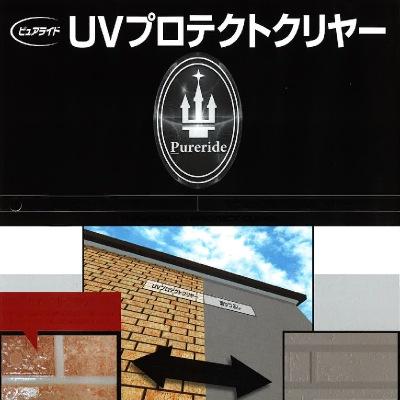 【エントリーでポイント10倍】 【送料無料】 ニッペ ピュアライド UVプロテクトクリヤー [3kgセット] 日本ペイント