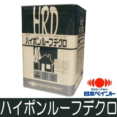 【エントリーでポイント10倍】 【送料無料】 ニッペ ハイポンルーフデクロ[16kg] 日本ペイント